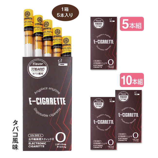 お手軽禁煙スティック2