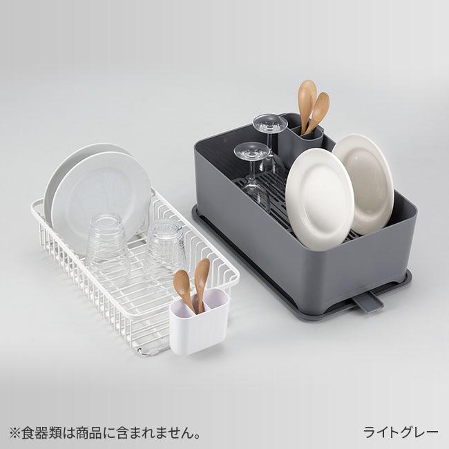 YOHAKU コンパクトにまとまる水切りセット