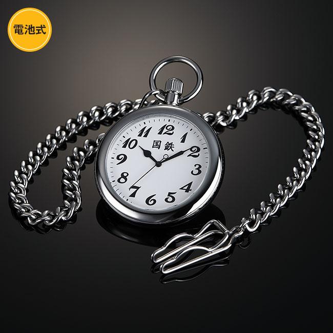 国鉄懐中時計