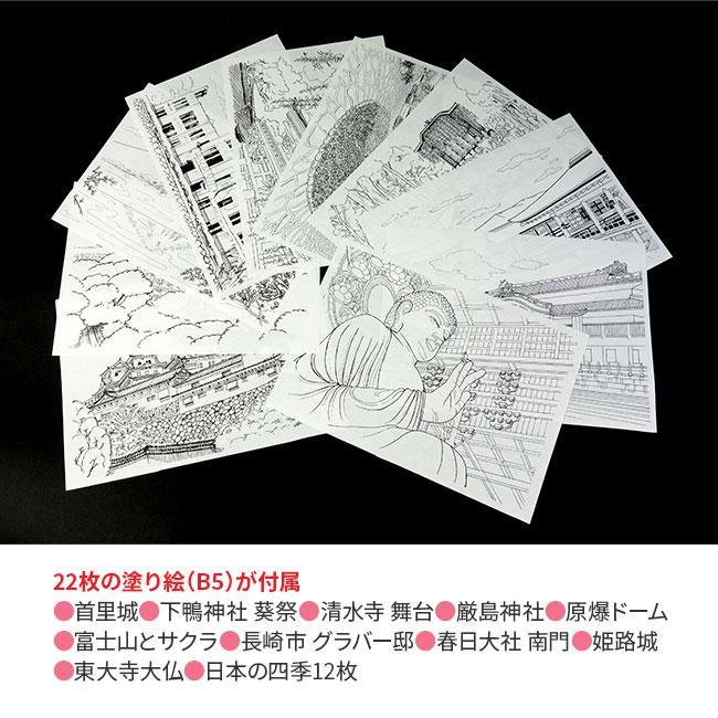 水彩色えんぴつ48色+日本の四季&世界遺産塗り絵セット