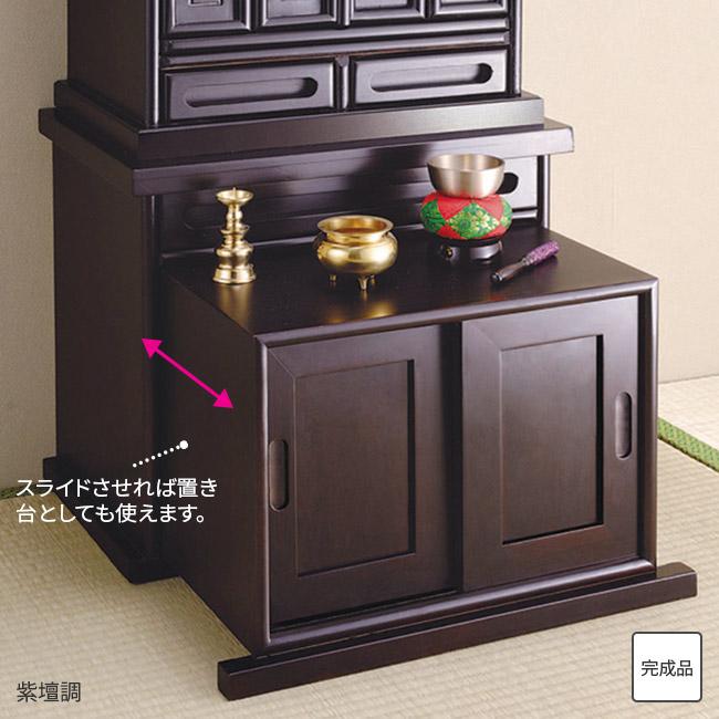 <匠木工>木製仏壇下台