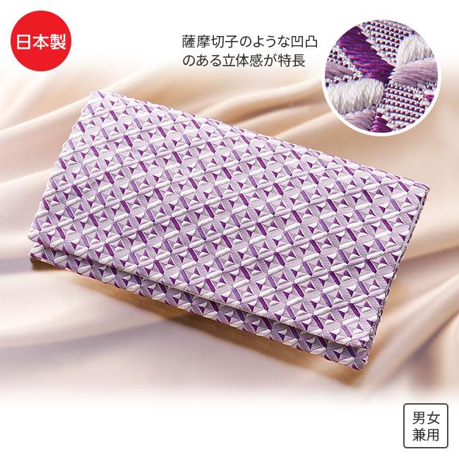 博多織 琥珀 袱紗