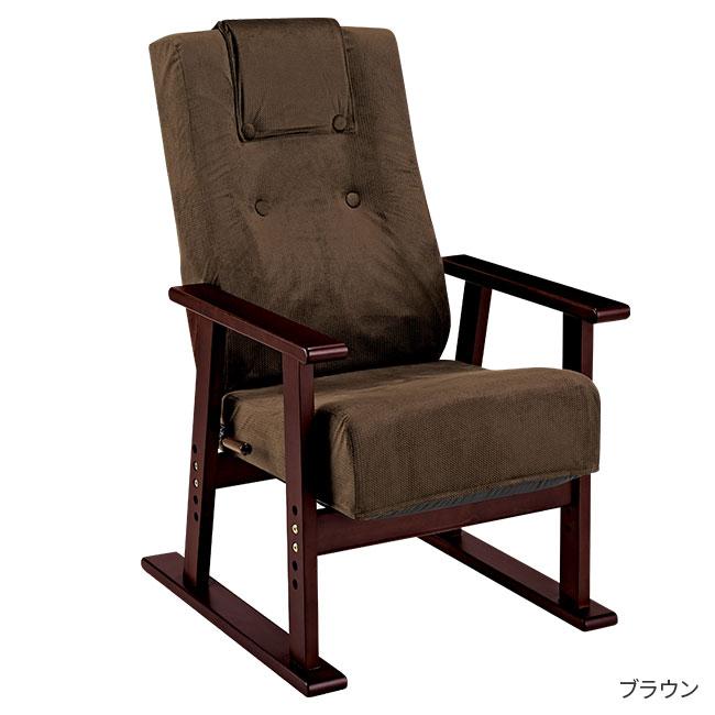 日本製 腰をいたわる高座椅子