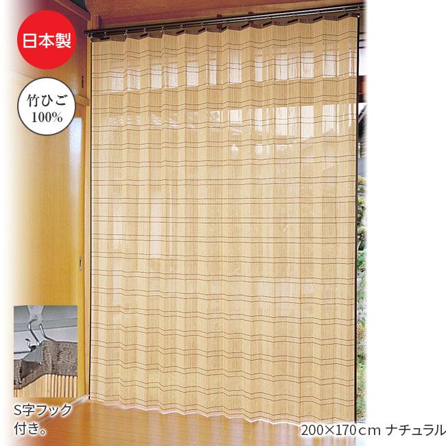 竹すだれカーテン