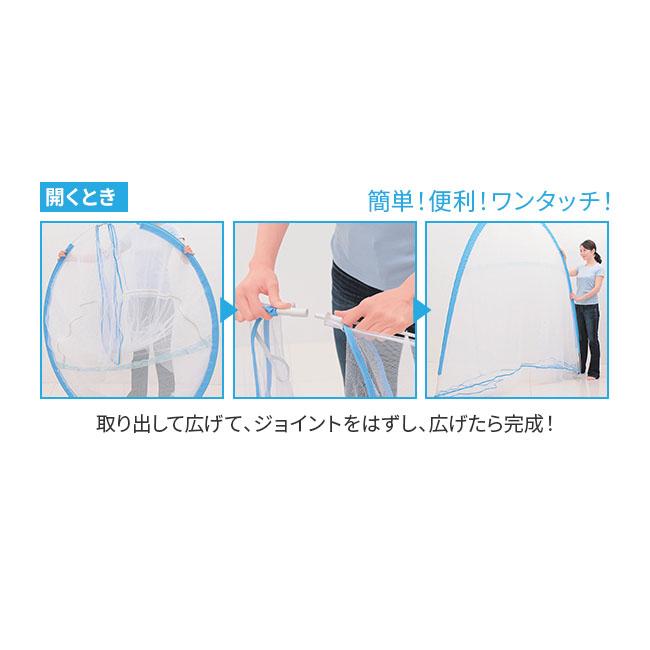 軽涼ワンタッチ蚊帳