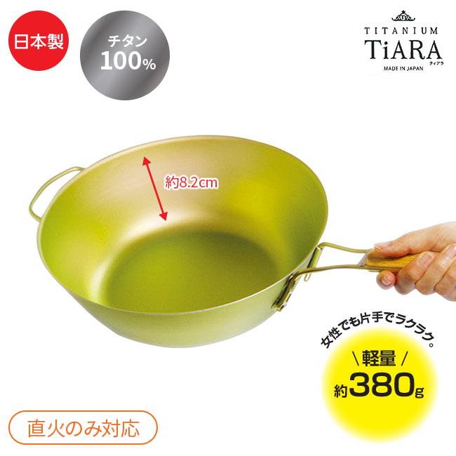 3層チタン鍋 TIARA