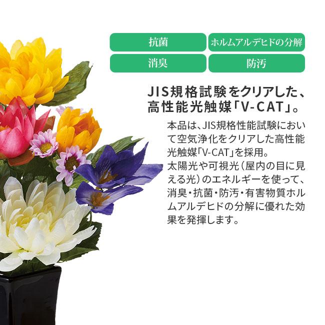 光触媒人工植物 仏花菊2個セット
