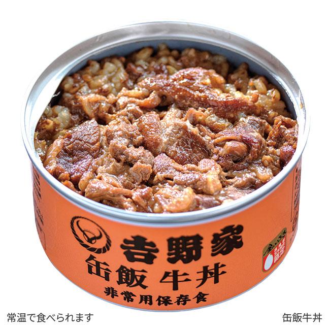 吉野家 缶飯12缶セット【非常用保存食】