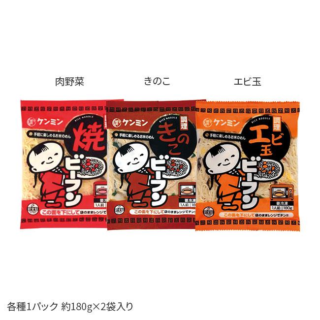 <ケンミン>焼きビーフン3種セット 計12袋