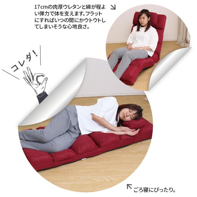 モコモコごろ寝座椅子