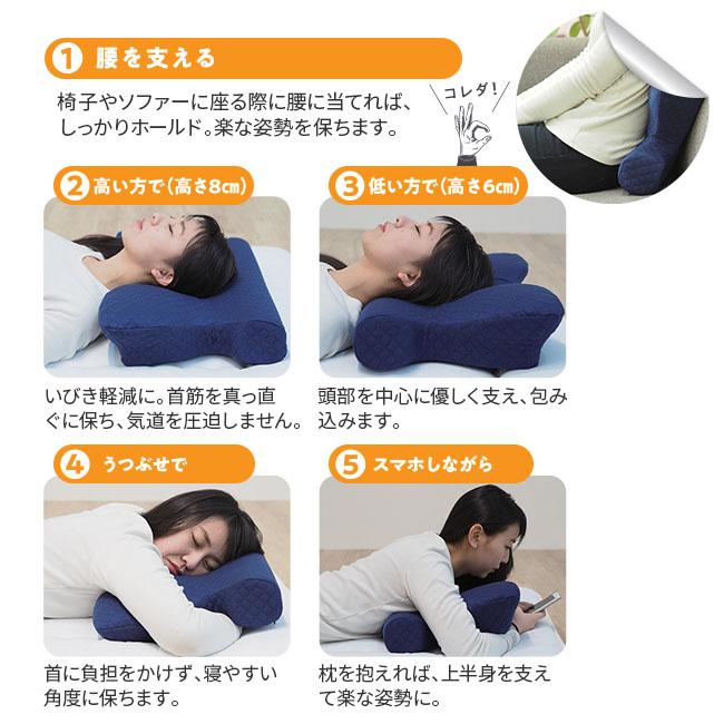 5通り使える枕