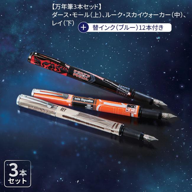 SHEAFFER STARWARS 万年筆・ローラーボール 選べる3本セット