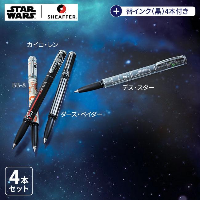 SHEAFFER STARWARS ローラーボール4本セット