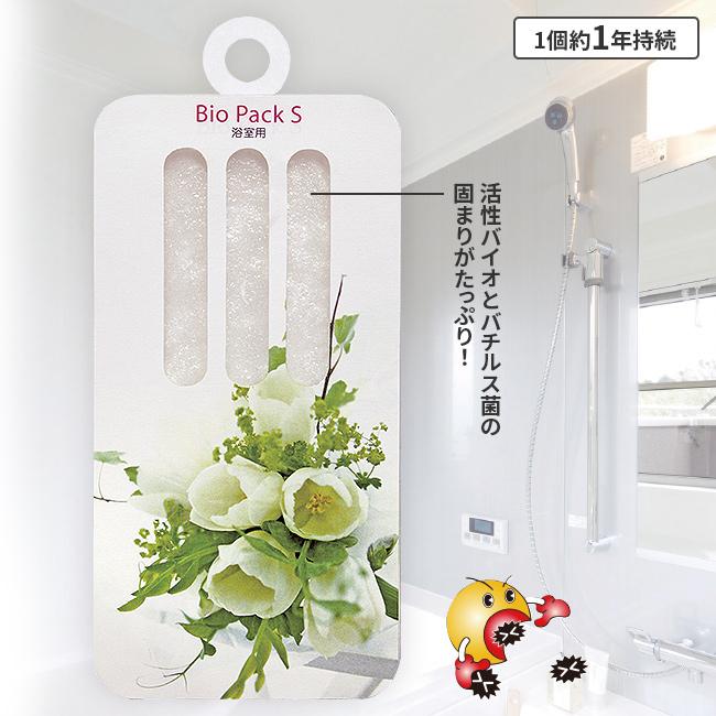 防カビ・防臭 バイオパックS(浴室用)3個セット