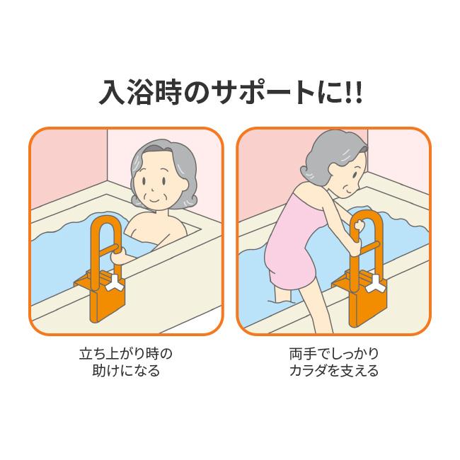 浴室用手すり
