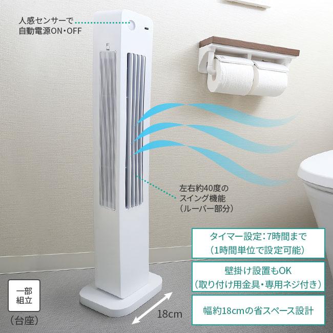 トイレ用人感消臭タワーファン