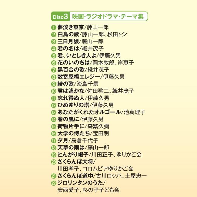 国民的作曲家 古関裕而全集 CD6枚組+DVD1枚