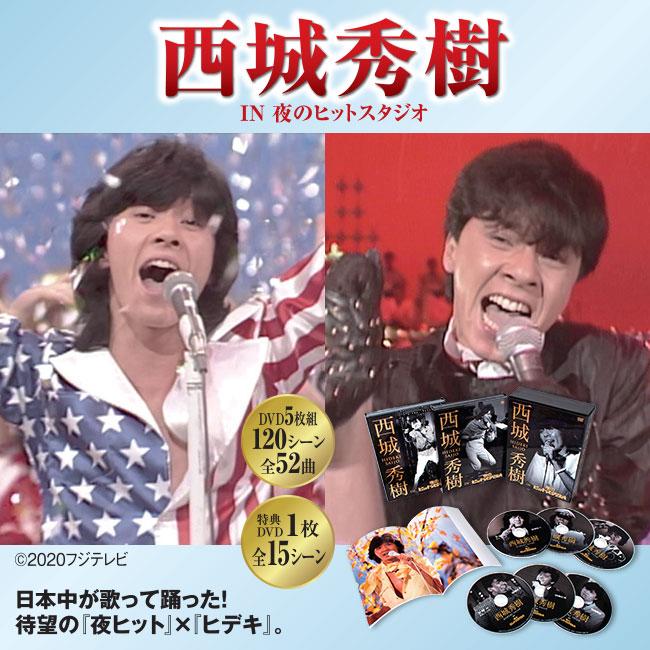 西城秀樹 IN 夜のヒットスタジオ DVD5枚組+特典DVD1枚 | TV ...