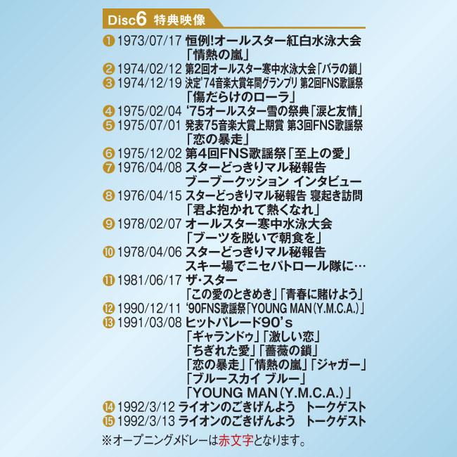 西城秀樹 IN 夜のヒットスタジオ DVD5枚組+特典DVD1枚