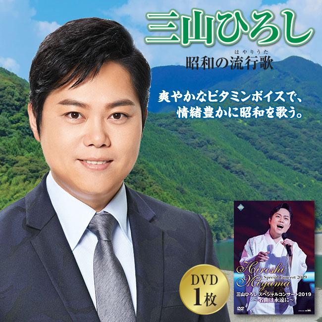 三山ひろしスペシャル コンサート2019 ~名曲は永遠に~DVD1枚
