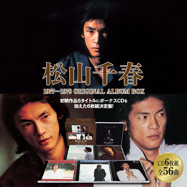 松山千春 1977~1979 ORIGINAL ALBUM BOX CD6枚組