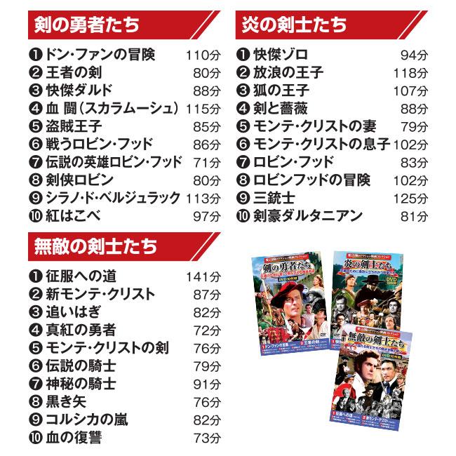 愛と冒険のアクション映画コレクション DVD30枚組