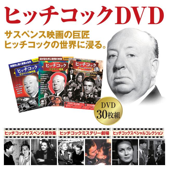 ヒッチコック DVD30枚組