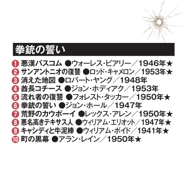 西部劇パーフェクトコレクション第6弾DVD60枚組
