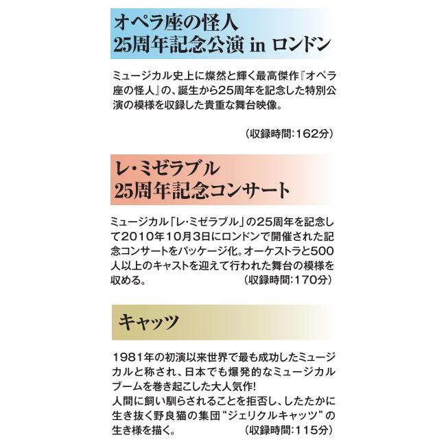 ミュージカル傑作選 DVD3枚組