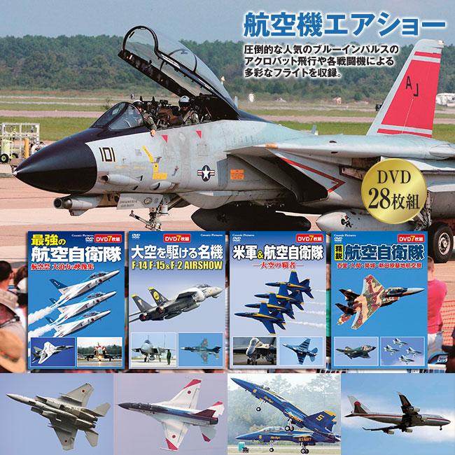 航空機エアショーDVD28枚組