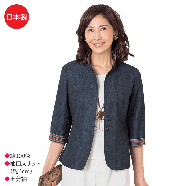 三河木綿ストライプ使いジャケット