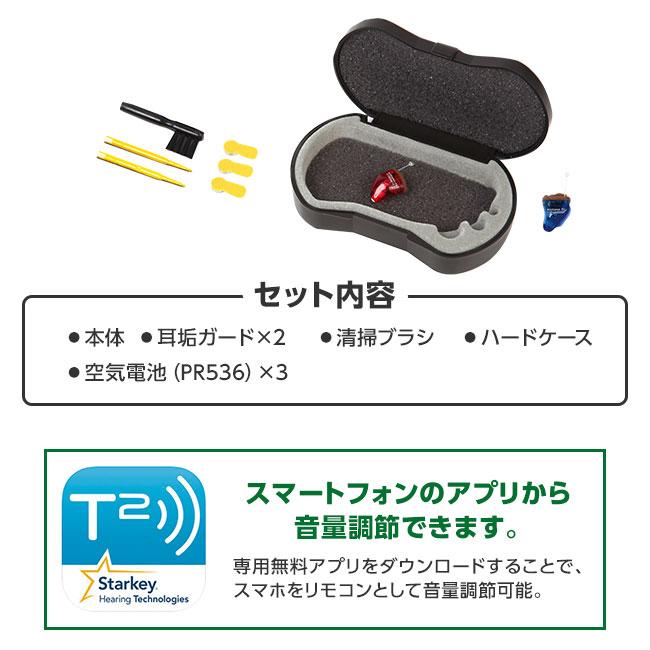 エーストーンフィット2 補聴器