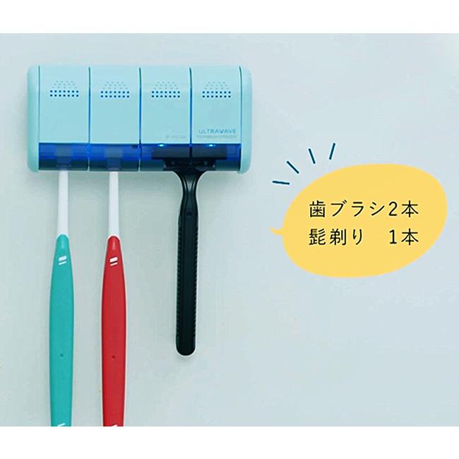 充電式 歯ブラシ除菌キャップ&ホルダー