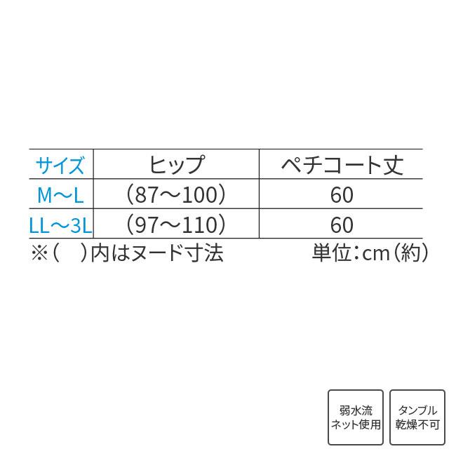 裾レースキュロットペチコート 2枚組 【合わせ買い対象】