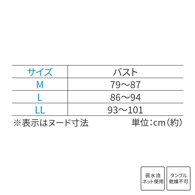 シルク混リラックスブラ 3枚組 【合わせ買い対象】