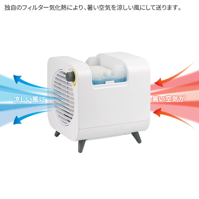 ポータブルパーソナルクーラー【合わせ買い対象】