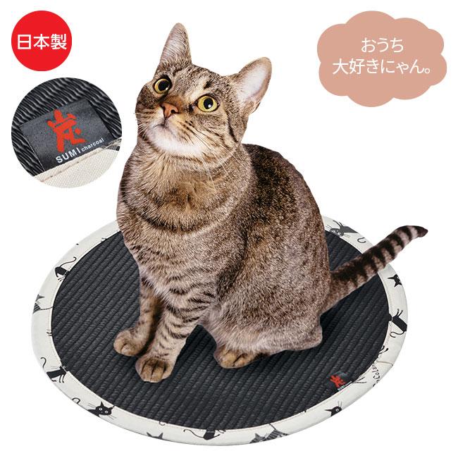 炭入り 丸型ネコ用マット2枚組【合わせ買い対象】