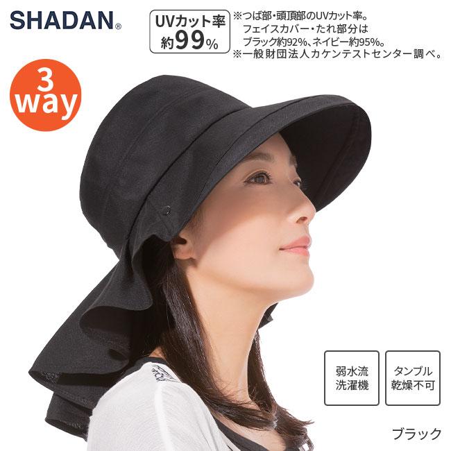 フェイスカバー付き遮熱クールUV帽子 【合わせ買い対象】