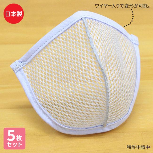 マスク用インナーパッド 息スルー5枚セット