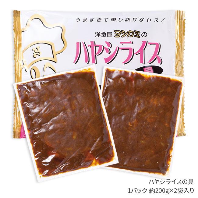 浅草<ヨシカミ>洋食メニュー4種詰合せ計8袋