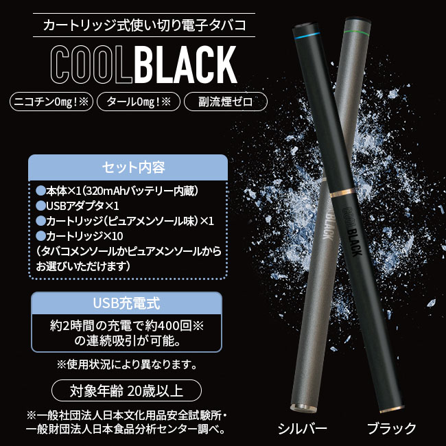 COOLBLACK スティック型電子タバコ