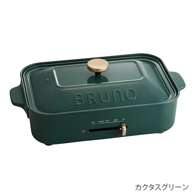 BRUNO コンパクトホットプレート