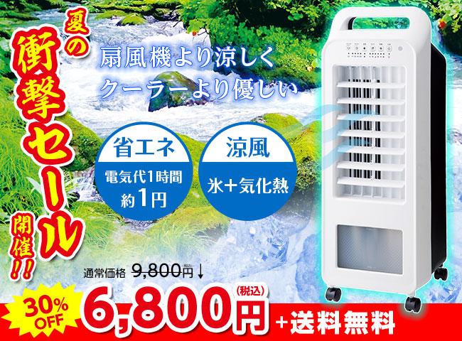 【SALE】冷風扇 エアクールファン