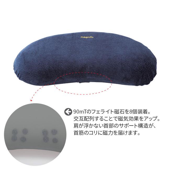 磁気クッション magmin(まぐ眠)