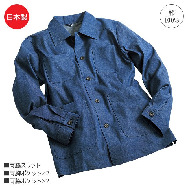 紳士広島デニムシャツジャケット