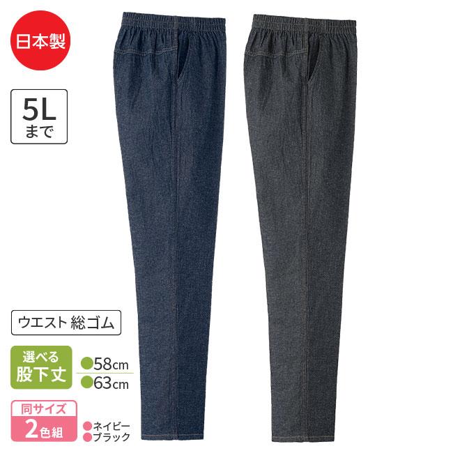 年中活躍!婦人用岡山デニムパンツ2色組