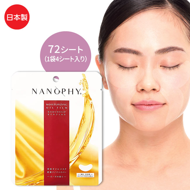 NANOPHY MOISTURIZING OIL FILM ポイントマスク 72シート