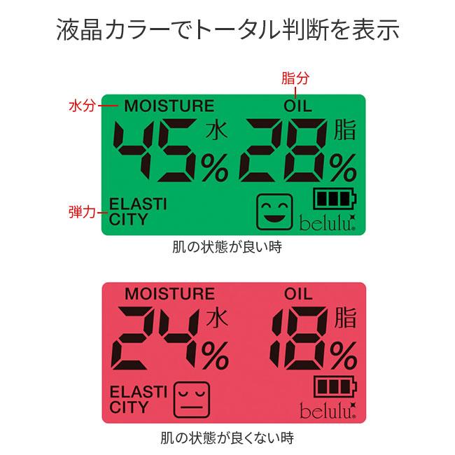 スキンチェッカー 【合わせ買い対象】