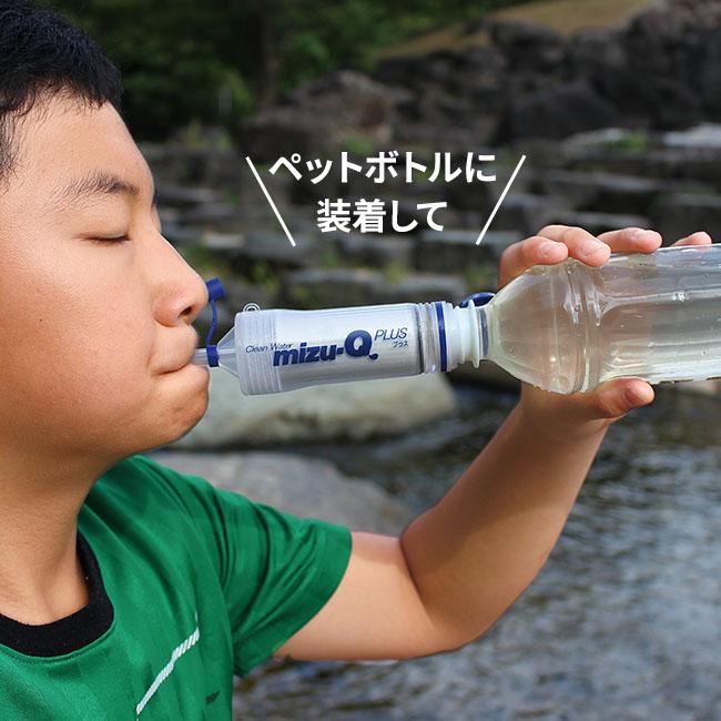 携帯型浄水器 mizu-Q PLUS