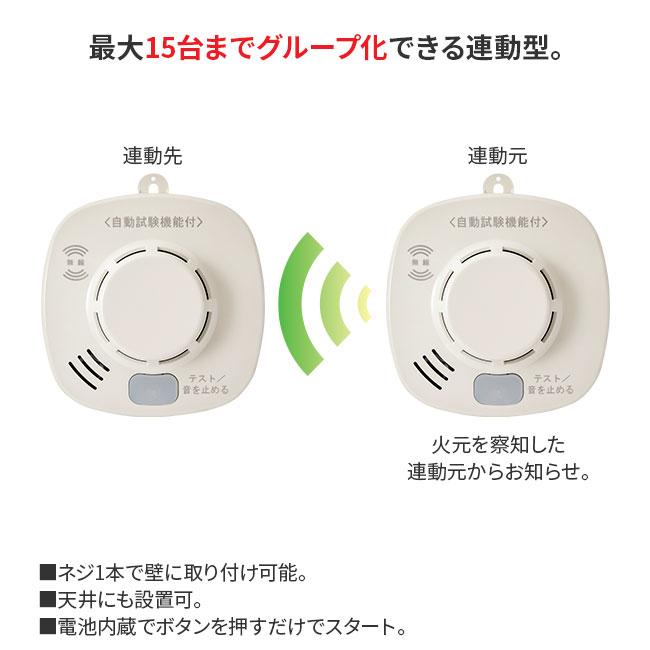無線連動型住宅用火災警報器